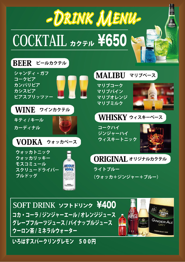 0_drinkmenu2