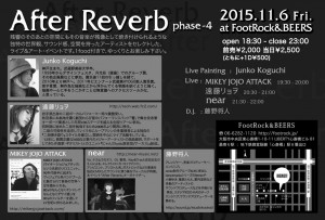 afterreverb4_2