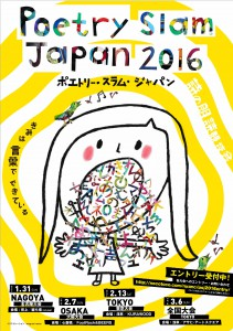 POETRY SLAM JAPAN 2016 フライヤー表
