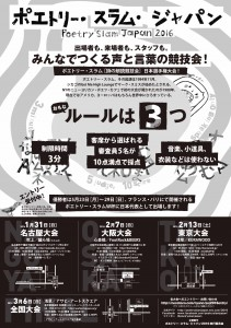 POETRY SLAM JAPAN 2016 フライヤー裏