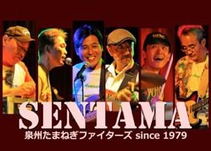 SENTAMA2015s